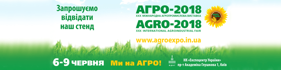 Выставка АГРО-2018