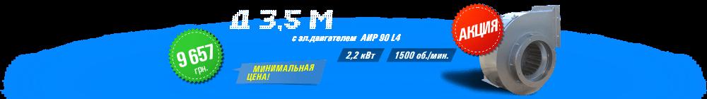 Д 3,5М (модернизированный) с эл.двигателем АИР 90 L4 2,2 кВт 1500 об./мин