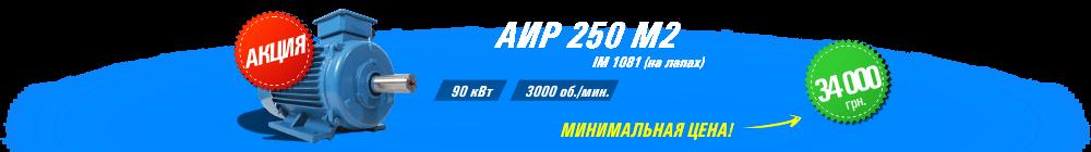 Электродвигатель АИР 250 М2 90 кВт 3000 об./мин