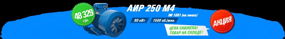 Электродвигатель АИР 250 М4 90 кВт 1500 об./мин