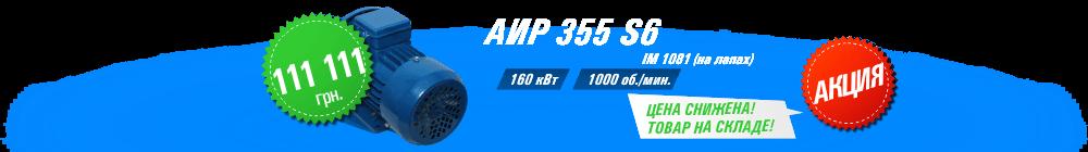 Электродвигатель АИР 355 S6 160 кВт 1000 об./мин