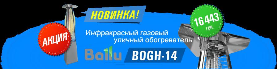 Уличный газовый обогреватель Ballu BOGH-14