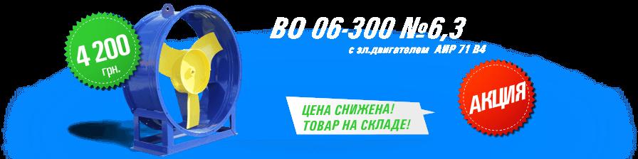 ВО 06-300 (ВО 13-290) №6,3 с эл.двигателем АИР 71 B4 0,75 кВт 1500 об./мин