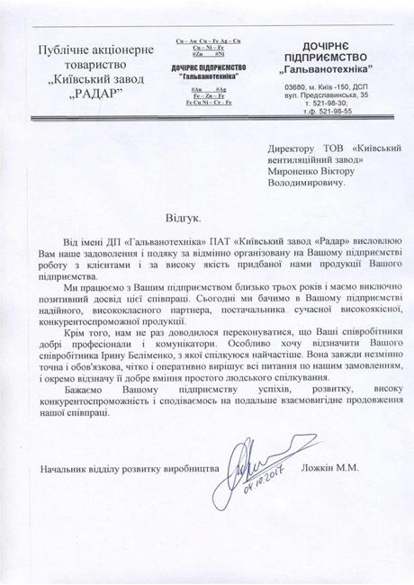 """Відгук ПАТ """"Київський завод """"РАДАР"""""""