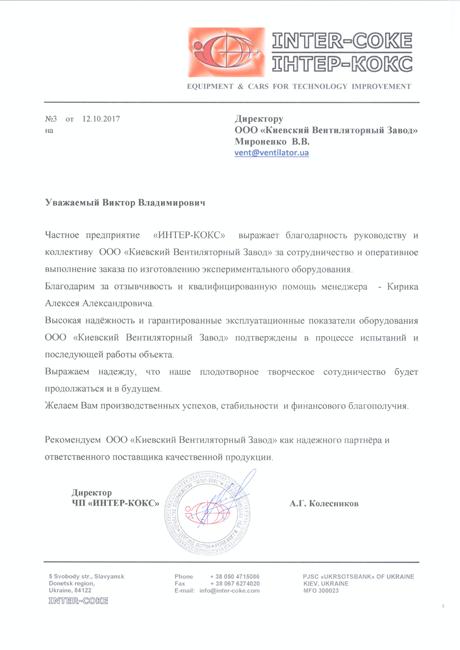 Отзыв ЧП «ИНТЕР-КОКС»