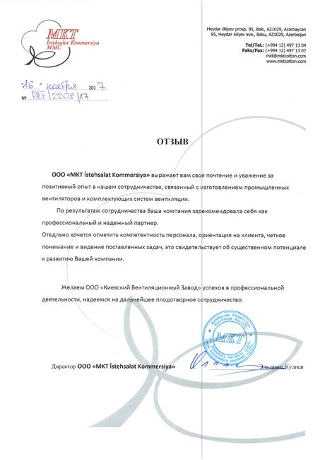 Отзыв ООО «МКТ Istehsalat Kommersiya»