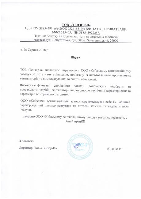 Отзыв ООО «Тензор-В»