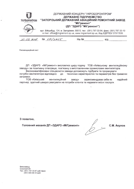 Отзыв ГП «ЗДАРЗ «Мигремонт»