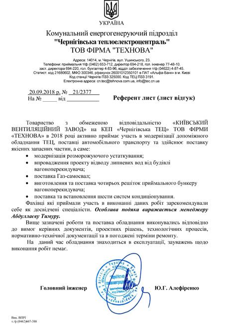 Отзыв ООО «Технова»