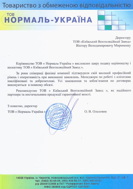 Відгук Нормаль-Україна